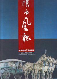 - Scenes of Shaanxi